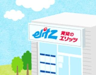 京都で店舗数NO.1のエリッツだから信頼できる!安心!