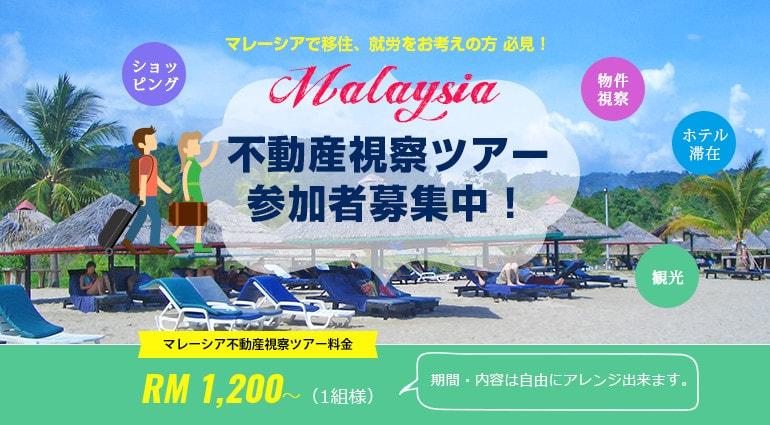 マレーシア不動産視察ツアー