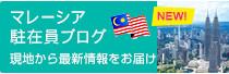 マレーシア駐在員ブログ