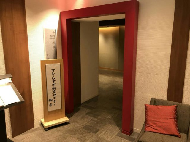 リーガロイヤルホテル京都でマレーシア不動産セミナーを開催しました。