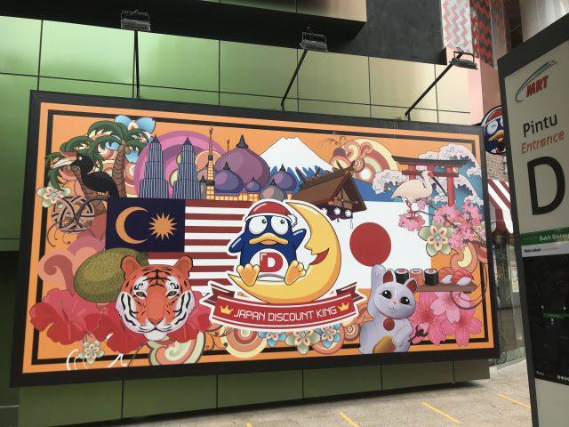 ドン・キホーテでお馴染みのキャラクターが、マレーシアと融合してます。
